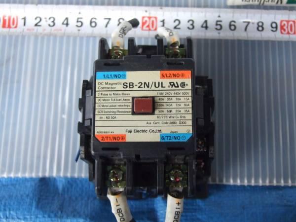 13-10/21 Fuji富士電機 直流電磁接触器 SB-2N/UL_画像2