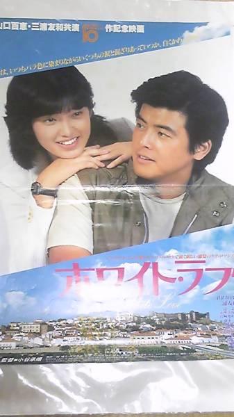 映画ポスター ホワイトラブ 山口百恵 三浦友和 グッズの画像