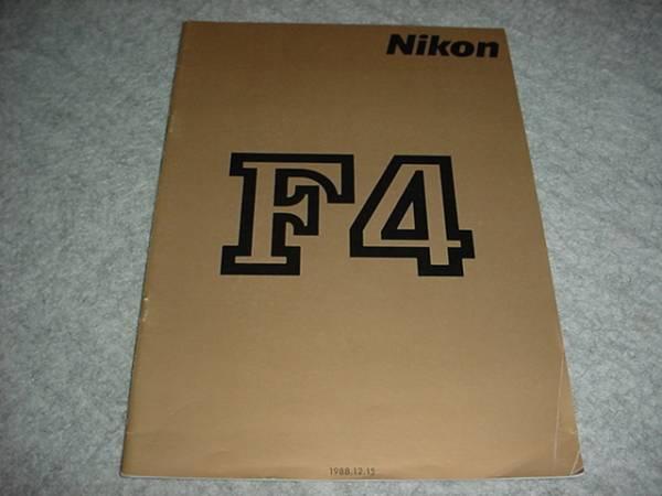 即決!1988年12月 ニコン F4のカタログ