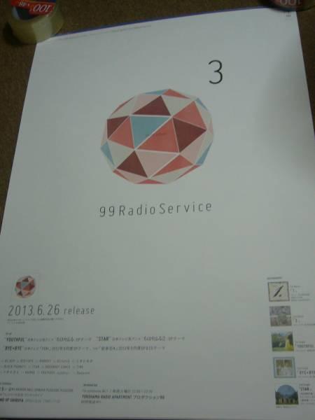 ポスター 99Radio Service 99レディオサービス ちはやふる