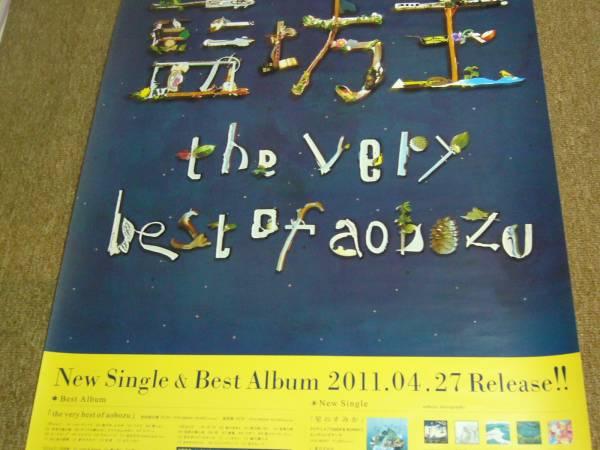 ポスター 藍坊主 the very best of aobozu