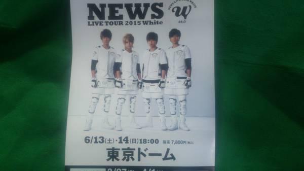 即決!NEWS★東京ドーム LIVE TOUR 2015 White チラシ!