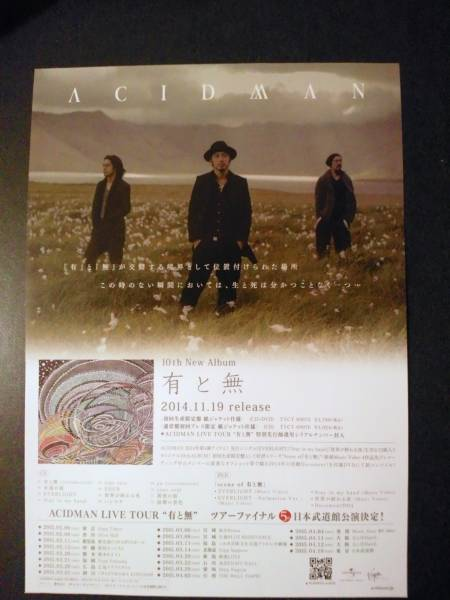 "Flyer ACIDMAN 10th Album ""With and without"""