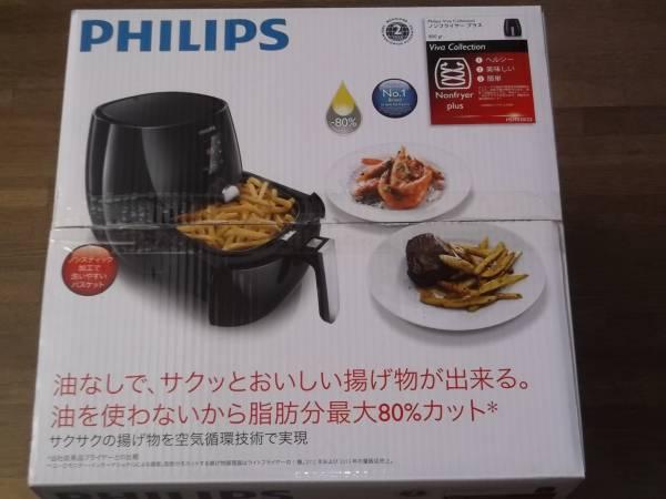 Philips フィリップス ノンフライヤー プラス HD9530/22★新品