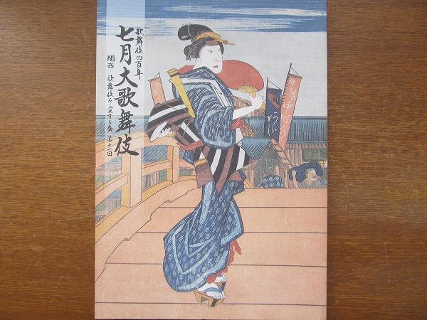 歌舞伎パンフレット 七月大歌舞伎 2003.7 片岡愛之助 片岡秀太郎