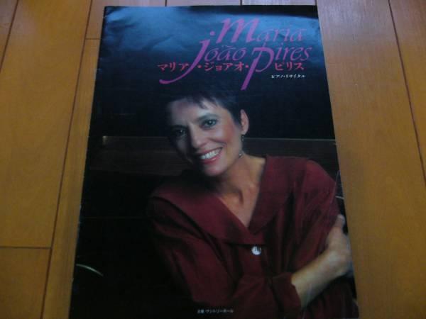 ◆プログラム◆マリア・ジョアオ・ピリス◆ピアノリサイタル