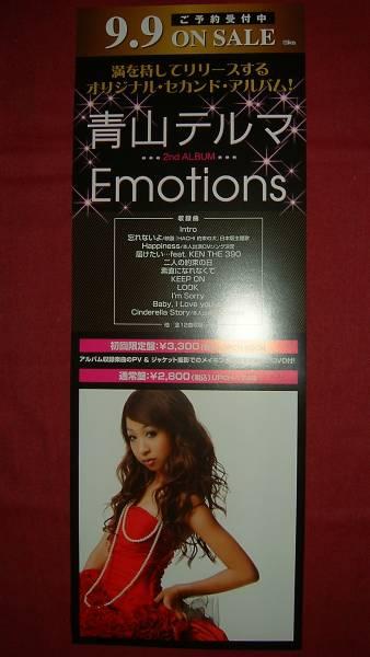 【ポスター3】 青山テルマ/Emotions 非売品!筒代不要!