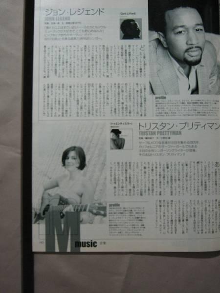 '05【インタヴューとグラビア】ジョンレジェンド アジカン ♯