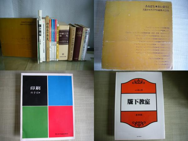 「印刷五十年史」「西洋印刷文化史」「クリエイティブな印刷表現」製版印刷はやわかり図鑑」『印刷界見学 世界一周』『大蔵省印刷局』48冊_画像1