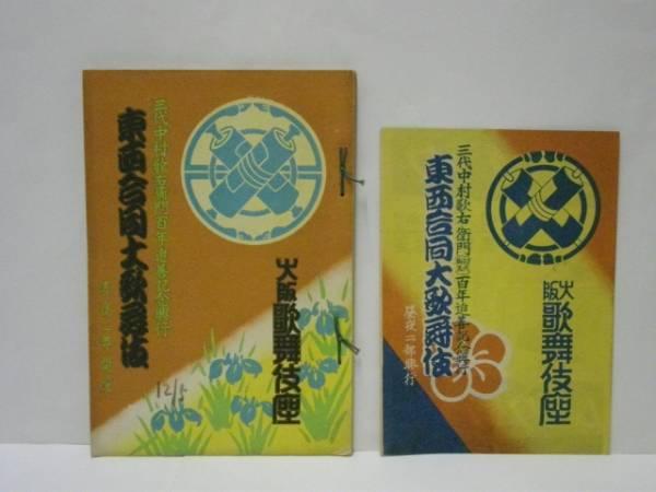 [戦前プログラム]東西合同大歌舞伎 大阪歌舞伎座 昭和12年5月