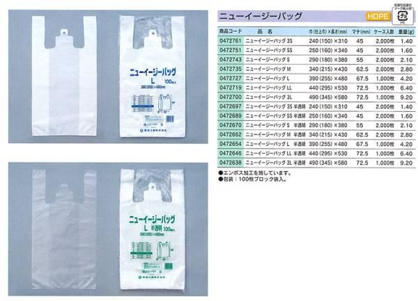 即決 レジ袋 *レジバック ニューイージーバッグ S(30号)100枚×20パック 最安値 乳白色 半透明_画像3