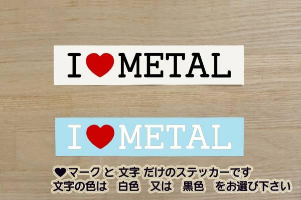 I LOVE METAL ステッカー メタル_ヘビーメタル_ロック_ZEAL音楽