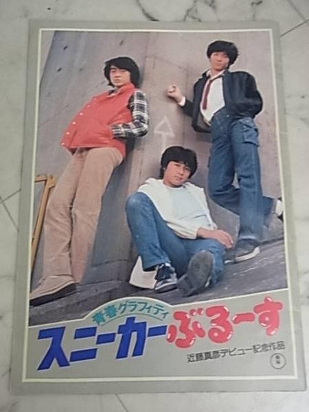 貴重♪近藤真彦デビュー記念スニーカーぶるーす映画♪加山雄三 コンサートグッズの画像