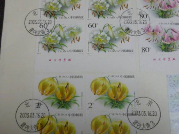 15 新中国切手カバー 2003年 4T 4種完 田型+小型シート・他貼_画像2