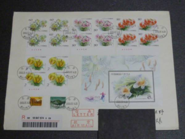 15 新中国切手カバー 2003年 4T 4種完 田型+小型シート・他貼_画像1