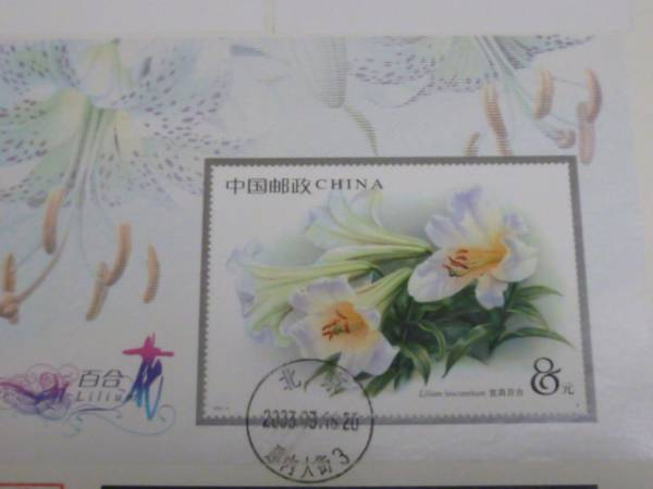 15 新中国切手カバー 2003年 4T 4種完 田型+小型シート・他貼_画像3