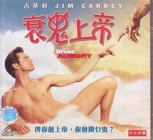 【中国語で洋画を】『 ブルース ホール マィティ 』