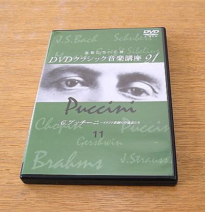 楽聖たちへの旅 DVDクラシック音楽講座21●G・プッチーニ 11 NHK グッズの画像