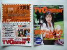 東京ゲームショウ'97年秋 TVGamer チラシ 「松本恵(松本莉緒)」 非売品