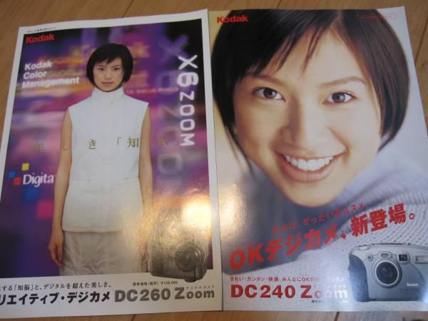 ★ 鈴木亜美 Kodak  コダック デジカメ カタログ2冊 99年 ★