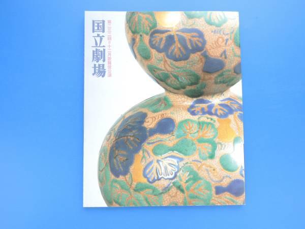 第232回歌舞伎公演2002年12月プログラムパンフ/国立劇場