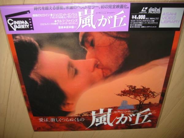 LD   ◆ 嵐が丘 ◆ ジュリエット・ビノシュ 主演作 【新品】_画像1