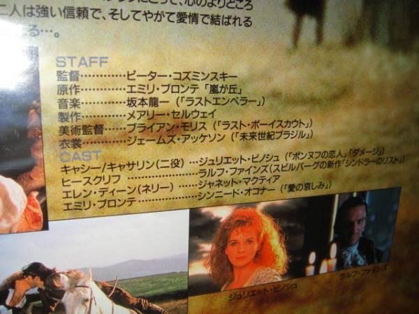 LD   ◆ 嵐が丘 ◆ ジュリエット・ビノシュ 主演作 【新品】_画像3