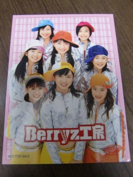 送料無料■ハロプロ/公式 Berryz工房 カード (ステッカー 非売品