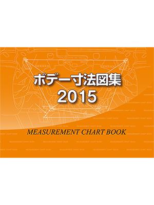 【即決】「ボデー寸法図集」 2015年度版_画像1