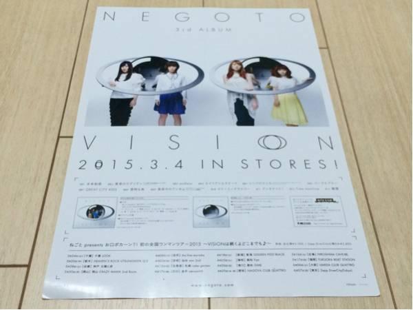 ねごと cd 発売 告知 チラシ 3rd アルバム 2015