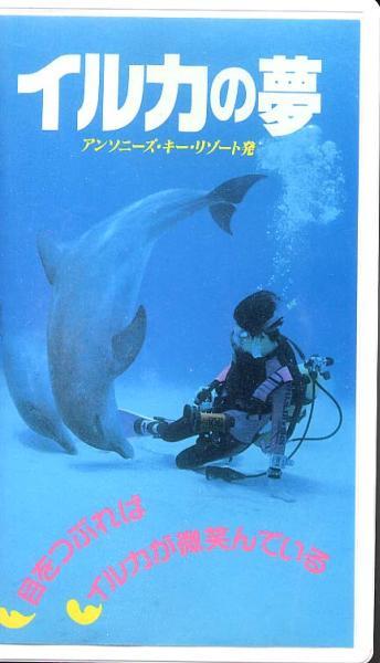 ビデオ『イルカの夢』(水中造形センター)_画像1