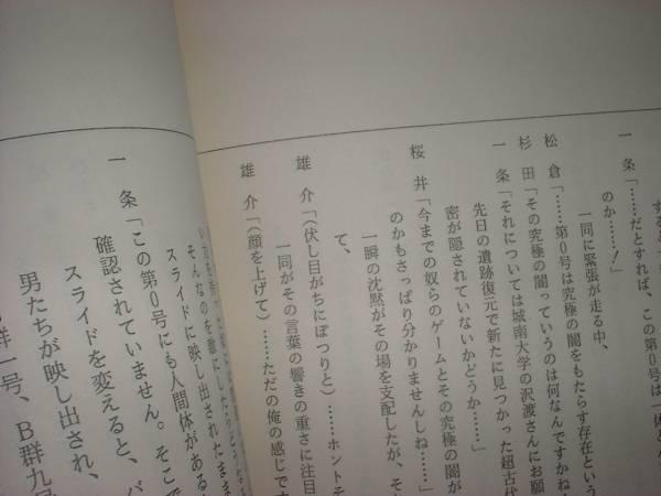 タイトルエラー/台本【仮面ライダークウガ EPISODE44 強敵】_画像3