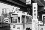 ◆【即決写真】都電 7005  福神橋行 1972.4 上野駅前/335-33