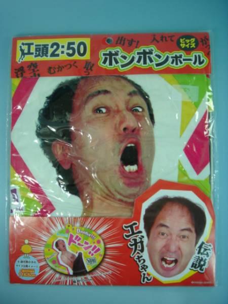 江頭2:50 ボンボンボール ビッグサイズ/エガちゃん