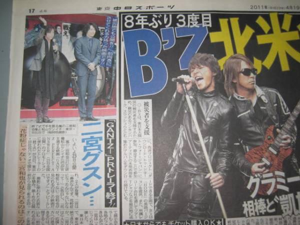 2011 4/19 新聞 1誌 嵐 二宮和也 GANTZ トレーラー