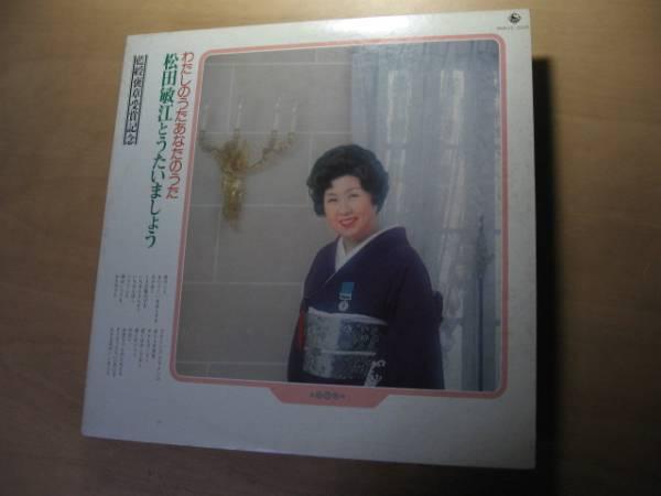 褒章受章記念LP/松田敏江(松田 トシ)/NHK童謡オバサン/唱歌/1975年発売盤_画像1