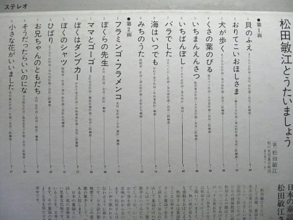 褒章受章記念LP/松田敏江(松田 トシ)/NHK童謡オバサン/唱歌/1975年発売盤_画像3