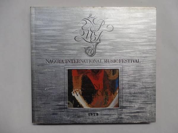 名古屋国際音楽祭 ウィーンフォルクスオパー 公演資料 2FK01Y