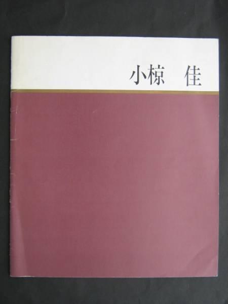 小椋佳コンサート 公演パンフ 1981年 B4判 寺山修司.献辞文あり