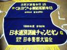 日本警察犬協会・日本選別訓練チャンピオンG・1999年度・第50回