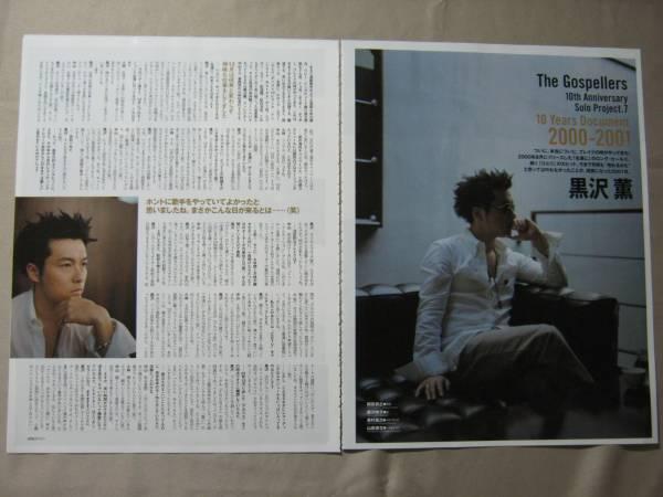 '04【ツアー中 四国で密着取材】ゴスペラーズ ♯
