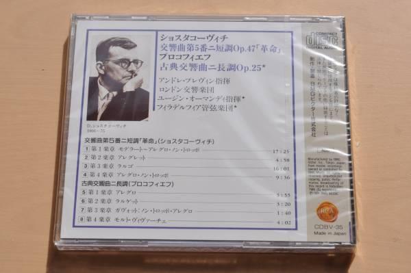 ショスタコーヴィチ:交響曲第5番@プレヴィン&ロンドン交響楽団/プロコフィエフ:古典交響曲@オーマンディ/ゴールドCD/Gold CD/未開封_画像2
