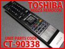 CT-90338 東芝リモコン新品 42H9000 37H9000 32H9000 52R9000 46R9000 40R9000 32R9000 32RX1 レグザリモコン TOSHIBA REGZA 純正部品 即決