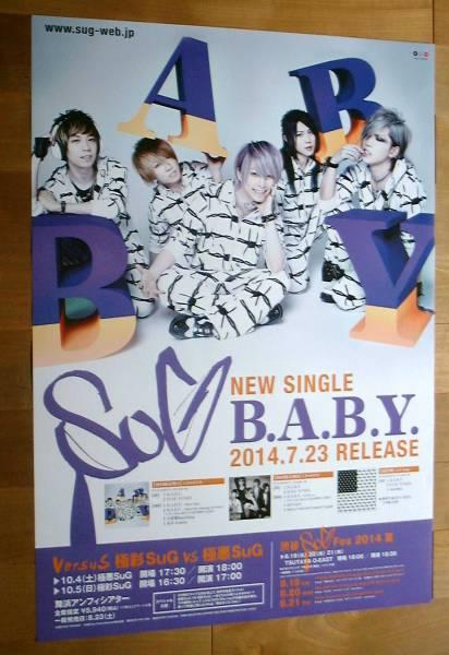 SuG(サグ)/B.A.B.Y. 未使用告知ポスター