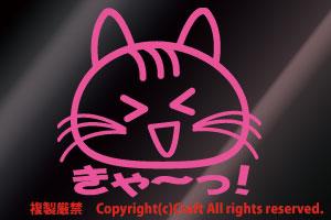 きゃ~っ!ねこ★ステッカー(ライトピンク/8cm)_画像1