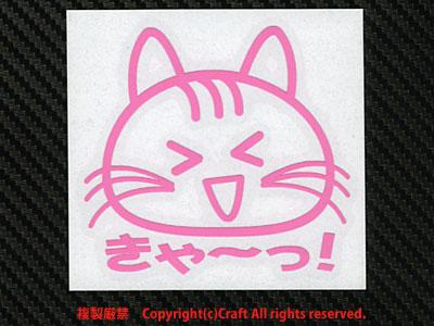 きゃ~っ!ねこ★ステッカー(ライトピンク/8cm)_実物(見本)です