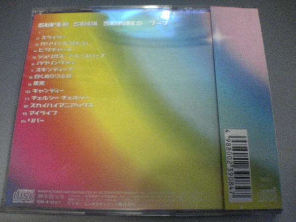 SUPER SOUL SONICS CD「フープ」即決★_画像2