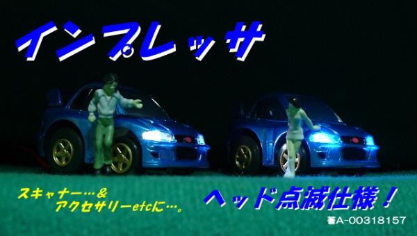 ★インプレッサ GC8★ヘッド点滅仕様★IMPREZA★Blue/H★