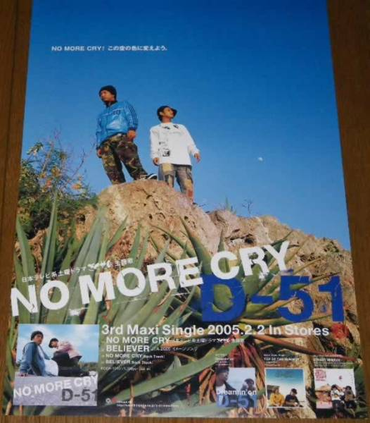 D-51 / NO MORE CRY ポスター