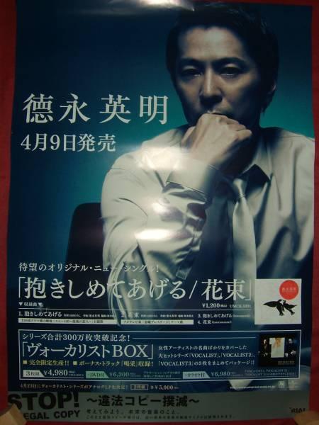 【ポスターH23】 徳永英明/抱きしめてあげる 非売品!筒代不要!